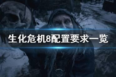 《生化危机8村庄》配置要求高吗 游戏配置需求一览