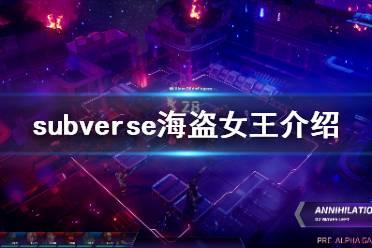《subverse》海盗女王是谁 游戏海盗女王介绍