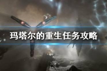 《EVE星战前夜》玛塔尔的重生任务攻略 M族玛塔尔的重生打法