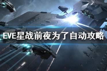《EVE星战前夜》为了自由攻略 为了自由任务打法攻略