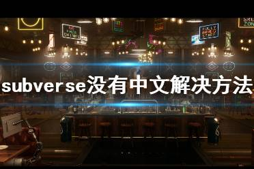 《subverse》没有中文吗 游戏没有中文解决方法介绍