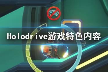 《Holodrive》游戏好玩吗?游戏特色内容介绍