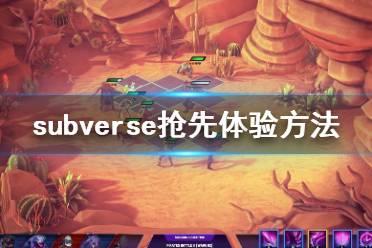 《subverse》怎么抢先体验 游戏抢先体验方法介绍
