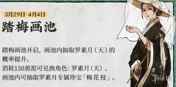 《江南百景图》3月底活动 3月底活动有什么