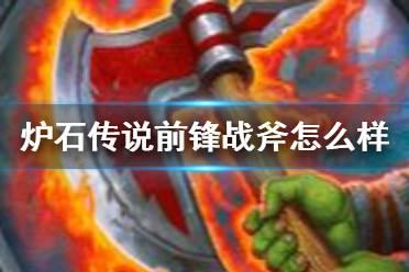 《炉石传说》前锋战斧怎么样 贫瘠之地战士必带新卡前锋战斧