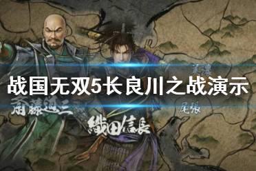 《战国无双5》游戏好玩吗?长良川之战实机演示