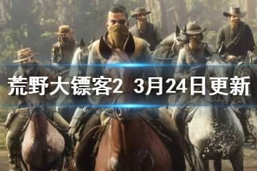 《荒野大镖客2》3月24日更新了什么 3月24日更新内容一览