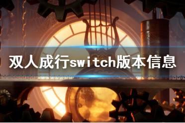 《双人成行》上switch吗 switch版本信息