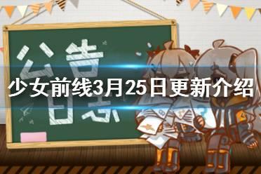 《少女前线》3月25日更新介绍 新增战术人形UP4月圣肝即将开启