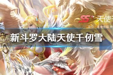 《新斗罗大陆》天使千仞雪怎么样 天使千仞雪人物介绍