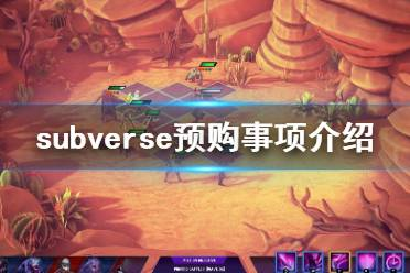 《subverse》怎么预购 游戏预购事项介绍
