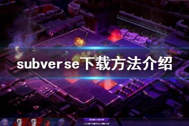 《subverse》如何下载 游戏下载方法介绍