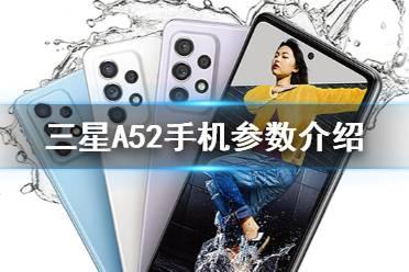 三星a52手机参数怎么样 三星a52手机参数介绍