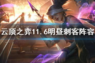 《云顶之弈》11.6明昼刺客怎么玩 11.6明昼刺客阵容分享
