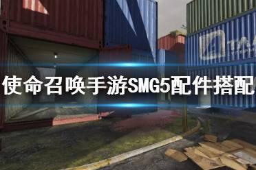 《使命召唤手游》SMG5配件搭配 SMG5用什么配件