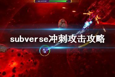 《subverse》冲刺攻击有用吗?冲刺攻击攻略