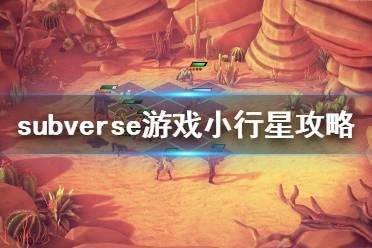 《subverse》小行星可以挡炮弹吗?游戏小行星攻略
