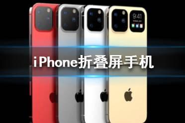 iPhone折叠屏手机曝光 iPhone折叠屏手机