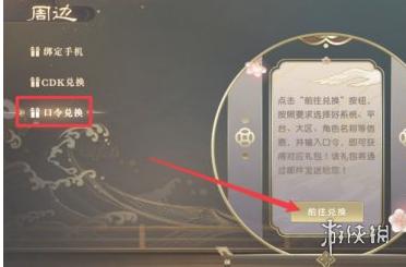 《秦时明月世界》口令码在哪输入 兑换码cdk使用