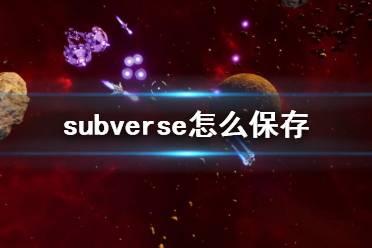《subverse》怎么保存 游戏保存方式说明