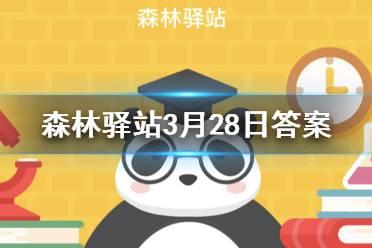 秦岭四宝分别是大熊猫金丝猴羚牛和以下哪种动物 森林驿站3月28日答案