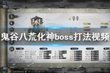 《鬼谷八荒》化神boss怎么打?化神boss打法视频合集