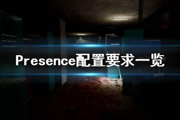 《可怕存在》配置要求高吗 Presence配置要求一览