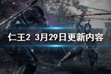 《仁王2》3月29日更新了什么 3月29日更新内容一览