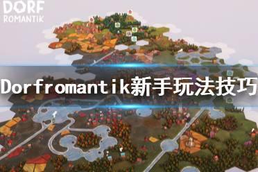 《多罗曼蒂克》游戏怎么玩?Dorfromantik新手玩法技巧