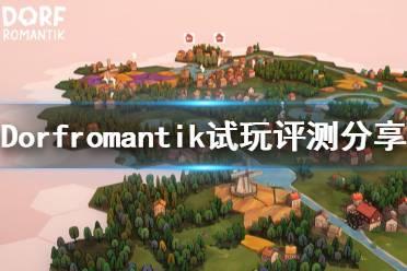 《多罗曼蒂克》试玩评测分享 Dorfromantik游戏值得买吗?