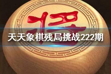 《天天象棋》残局挑战222期怎么过 3月29日残局挑战攻略