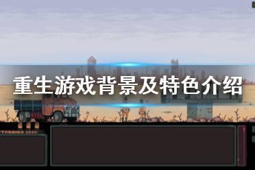 《重生》游戏背景是什么?游戏背景及特色介绍