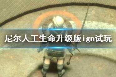 《尼尔人工生命升级版》ign试玩演示视频 战斗新演示视频