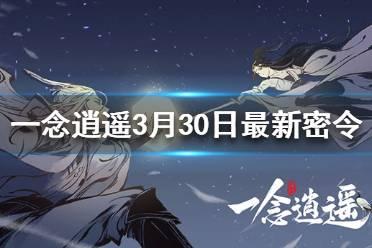 《一念逍遥》3月30日最新密令一览 3月30日最新密令是什么