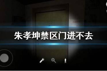 《孙美琪疑案朱孝坤》禁区进不去 门开了进不去是bug了吗