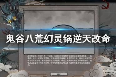 《鬼谷八荒》幻灵锅有什么用 幻灵锅逆天改命属性一览