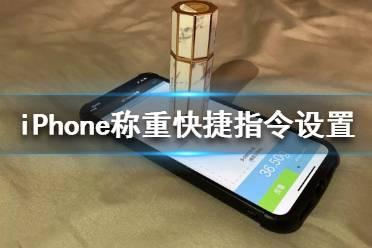 iPhone称重快捷指令怎么设置 iPhone称重快捷指令设置方法