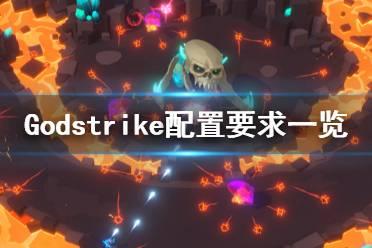 《Godstrike》配置要求怎么样 配置要求一览