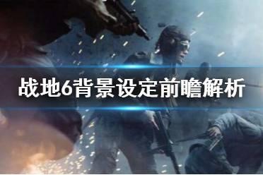 《战地6》将会是什么题材?背景设定前瞻解析