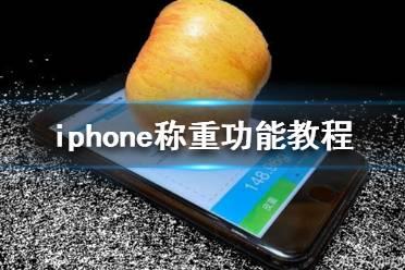 iphone称重功能在哪 iphone称重功能位置教程