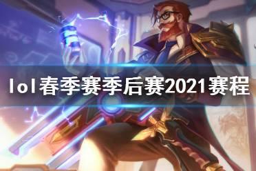 《英雄联盟》2021春季赛季后赛什么时候打 春季赛季后赛2021赛程一览