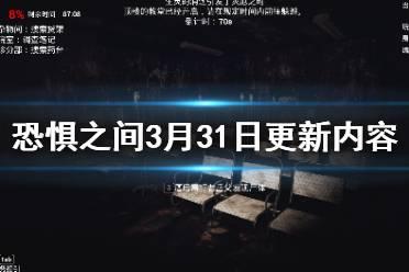 《恐惧之间》3月31日更新了什么 3月31日更新内容介绍