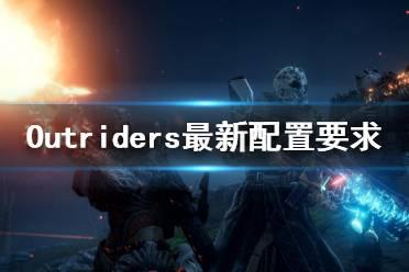 《先驱者》Outriders配置要求是什么?最新配置要求分享