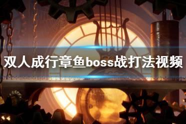 《双人成行》章鱼boss战打法视频 章鱼boss怎么打?