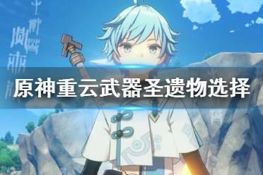 《原神》重云武器圣遗物怎么选 重云武器圣遗物选择推荐
