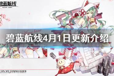 《碧蓝航线》4月1日更新介绍 紫布里愚人节活动