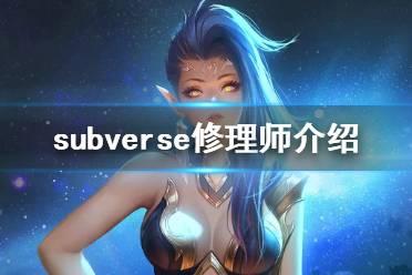 《subverse》修理师是谁 修理师介绍
