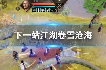 《下一站江湖》卷雪沧海怎么样 DLC5内容介绍