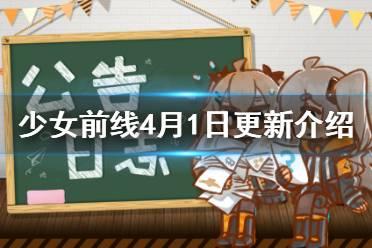 《少女前线》4月1日更新介绍 新融合势力埃莉诺上线新增14个人形装备