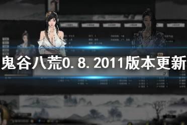 《鬼谷八荒》0.8.2011版本更新了什么 0.8.2011版本更新内容一览